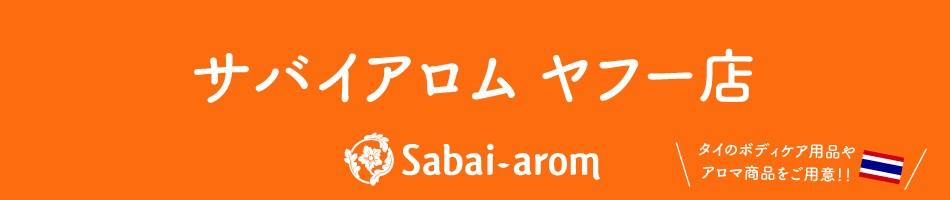 サバイアロムヤフー店 ロゴ