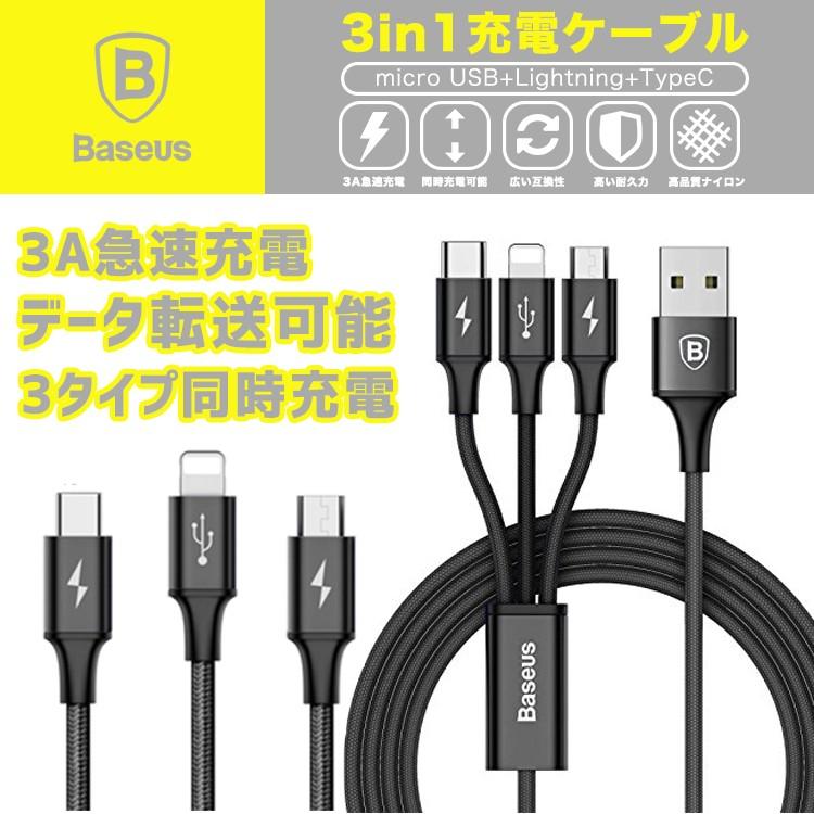 3in1ケーブル,ライトニングケーブル,Micro,USB,Type,C,ケーブル,Baseus,iPhone,充電ケーブル,3A急速充電,iPhone,8,8plus/7,7,plus/6,6s,plus/iPad/Macbook,1本3役,多機種対応,android