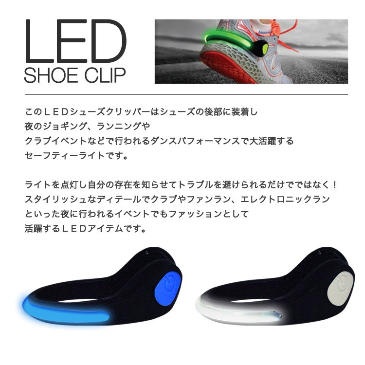 LED ライト シュークリッパー LED 光る スニーカー シューズ セーフティーライト ランニング リフレクター 事故防止 夜間 ジョギング