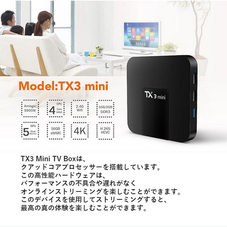 TV,BOX,TX3,Mini,アンドロイド,テレビでアンドロイド,インターネットBOX,動画,音楽,写真,アプリ,WiFi対応,HDMI端子,ミニ,アンドロイド,スマート,TV,ボックス