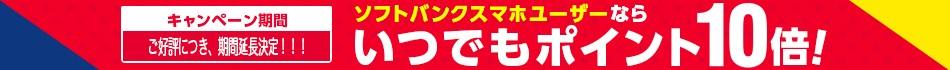 SoftBankユーザーポイント10倍