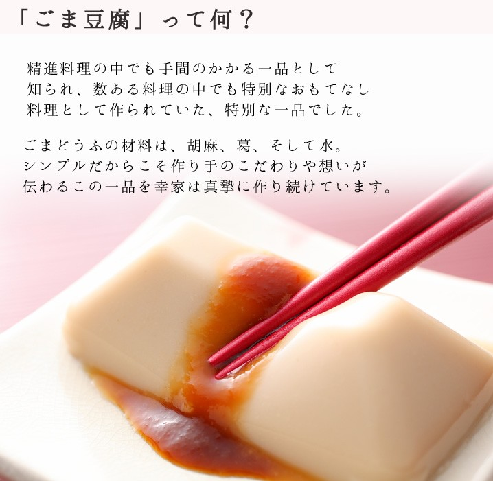 方 食べ ごま 豆腐