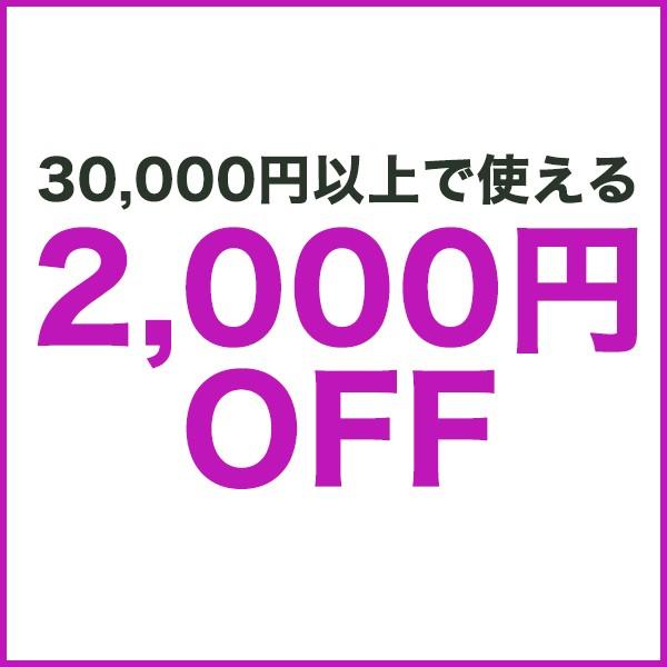 期間限定★特別2,000円OFFクーポン