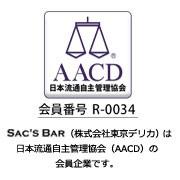 日本流通自主管理協会