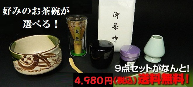 お好みの茶碗が選べる!9点セットがなんと!4,980円(税込)送料無料!
