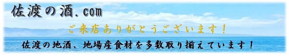佐渡ヶ島の地酒をお届けします!