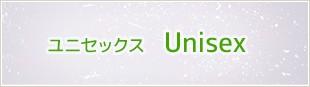ユニセックス Unisex