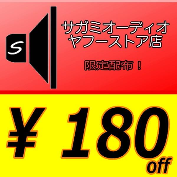 10,000円以上で使える180円クーポン