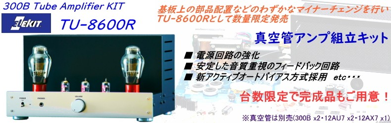 EK-japan TU-8600R 完全限定 300B真空管アンプ組立キット