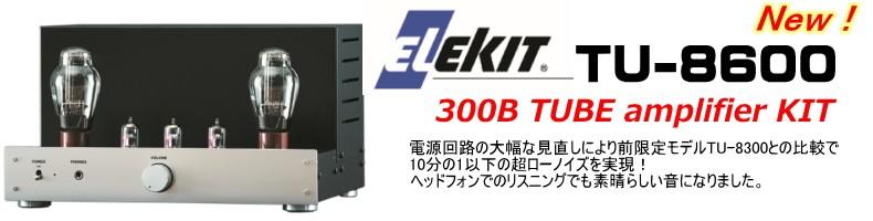 限定モデルTU-8600 300B真空管アンプ組立キット!