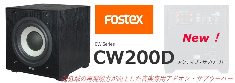 フォステクス CW200Dサブウーハー