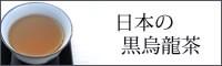 日本の黒烏龍茶