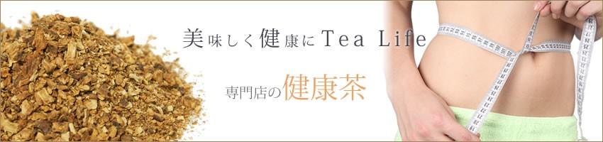 美味しく健康に専門店の健康茶