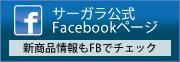 サーガラFacebook