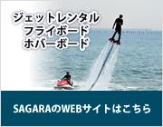 サーガラ公式サイト