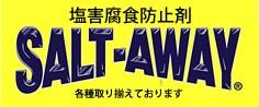 塩分腐食防腐剤SALT-AWAY