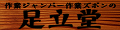 鳶服と作業服の足立堂 ロゴ