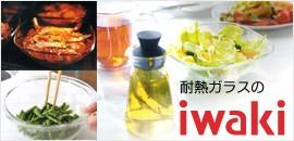 イワキ(iwaki)パイレックス