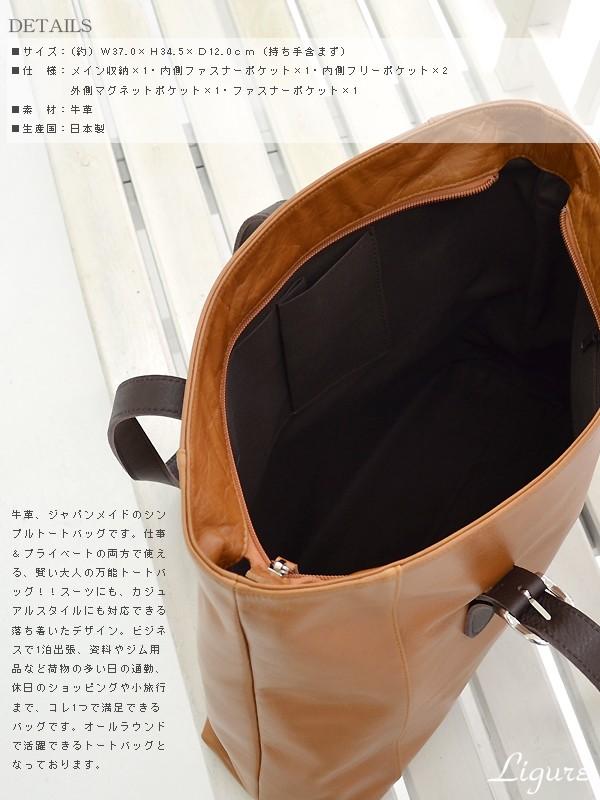 トートバッグ メンズ Ligure シンプル 牛革 日本製 イメージ写真02