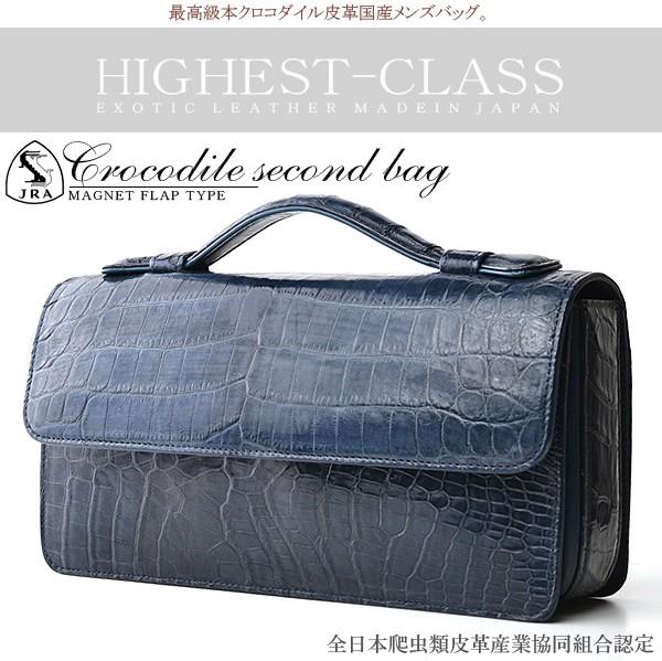セカンドバッグ かぶせ 限定カラー ネイビー メンズ 最高級国産レザー クロコダイル 鰐 イメージ写真01