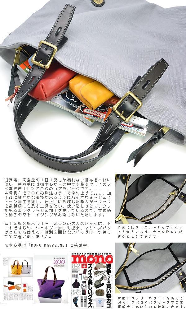 トートバッグ メンズ ZOO 栃木レザー製ヌメ革×富士金梅製4号帆布 日本製【Mサイズ】 イメージ写真04