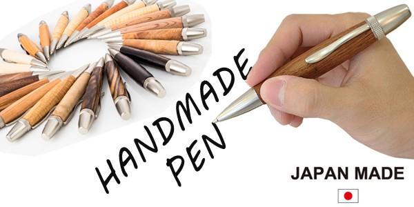 日本製 ハンドメイド ボールペン