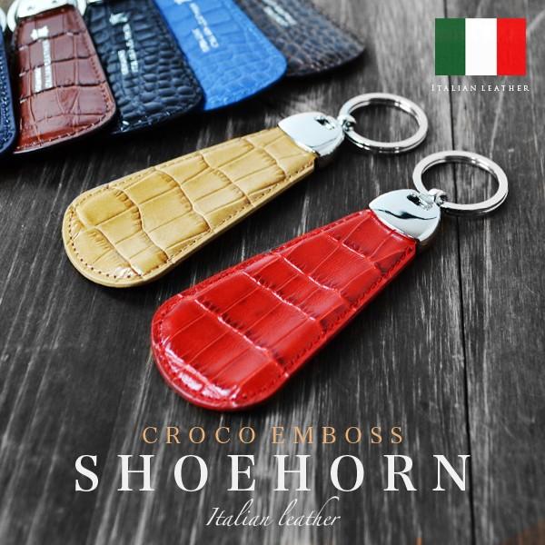 イタリアンレザー クロコ型押し 靴べら キーホルダー