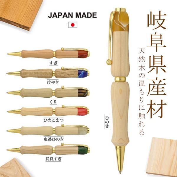 日本製 岐阜県産材 天然木ボールペン 手作り ハンドメイド!!