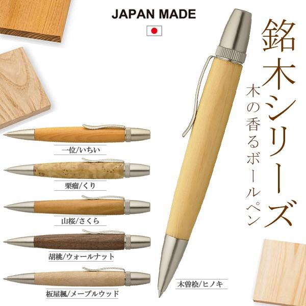 日本製 銘木ボールペン 手作り 木製 ハンドメイド