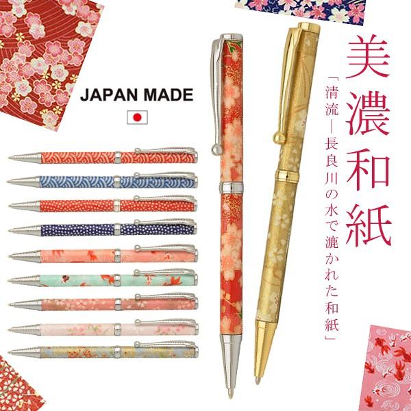 日本製 美濃和紙ボールペン 友禅柄 手作り ハンドメイド