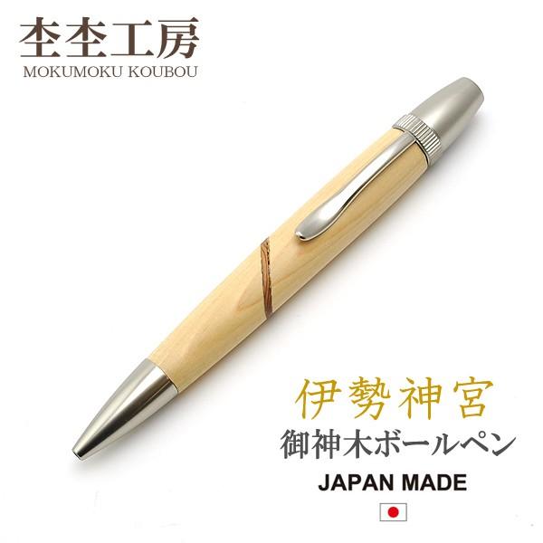 日本製 ボールペン ハンドメイド 伊勢神宮神域材 伊勢桧 御神木