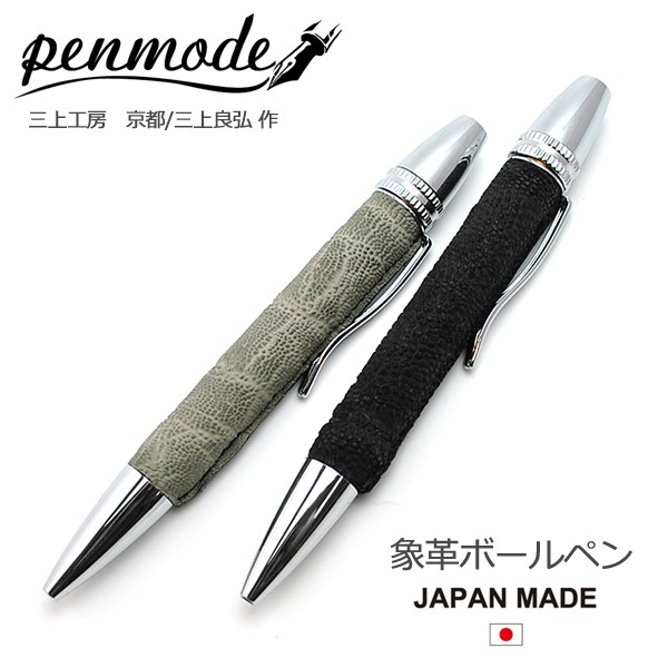 日本製 ボールペン ハンドメイド エレファントレザー 象革