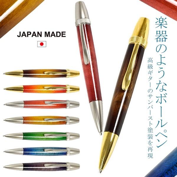 日本製 ボールペン エアーブラシ・ウレタン塗装 天然木ボールペン 手作り ハンドメイド