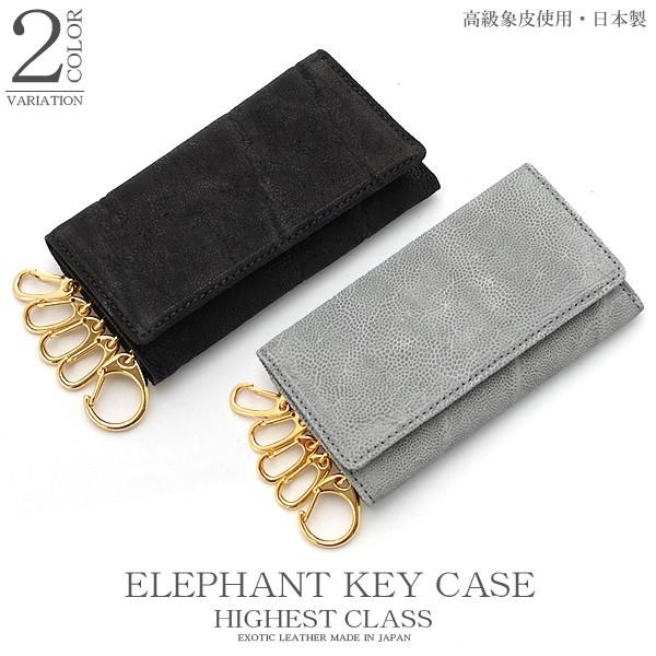 最高級国産 5連キーケース エレファント 象