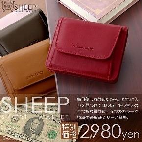 SHEEP 二つ折り財布 レディース シープスキ