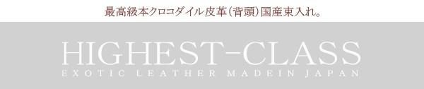 長財布 メンズ 最高級国産レザー クロコダイル 背頭 イメージ写真01