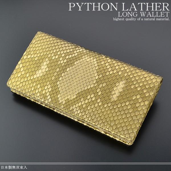 長財布 メンズ 日本製 薄金無双蛇革 風水財布 長財布 イメージ写真01