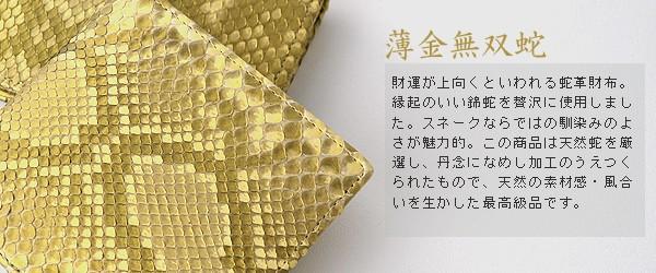 長財布 メンズ 日本製 薄金無双蛇革 風水財布 長財布 イメージ写真02