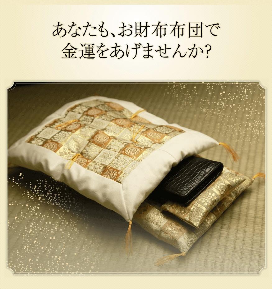 あなたもお財布布団で金運を上げませんか?
