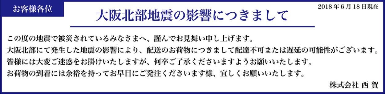 大阪北部地震の影響について