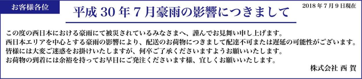 西日本豪雨の影響について