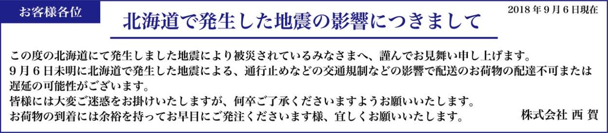 北海道で発生した地震の影響について