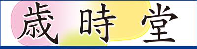 歳時堂ヤフーショッピング店 ロゴ
