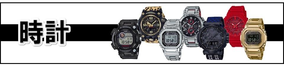 時計カテゴリ