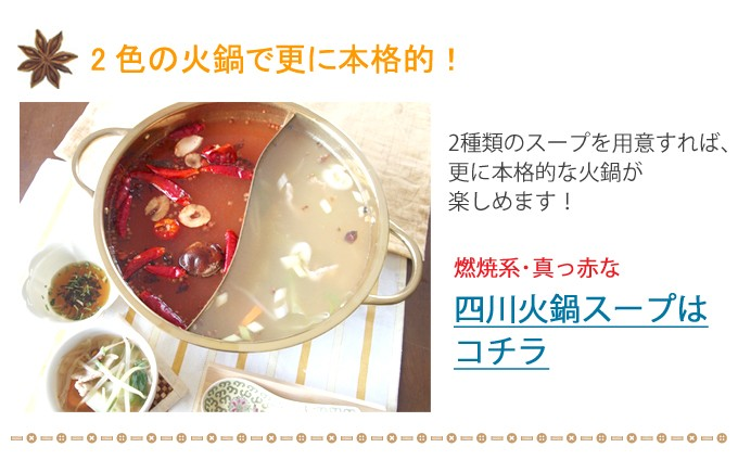 四川火鍋はコチラ