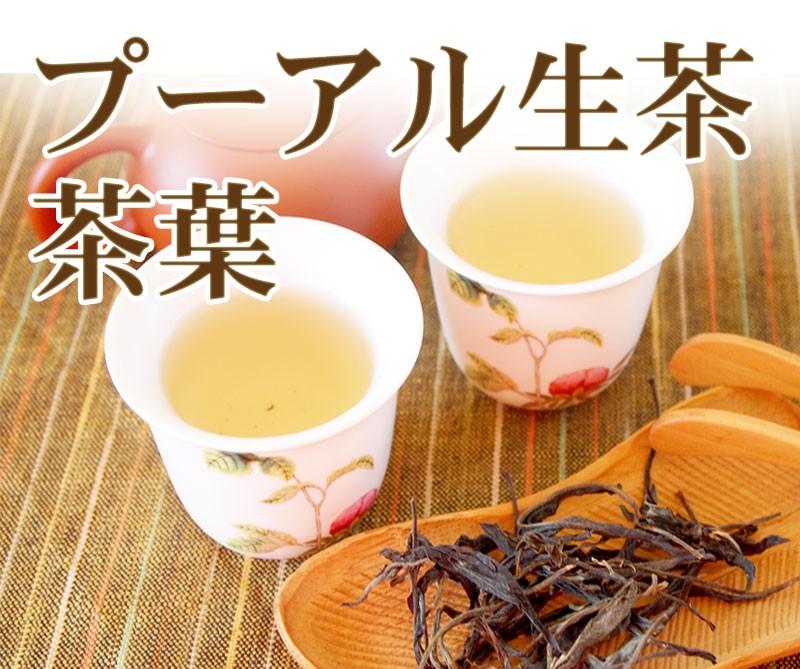 プーアル茶メイン