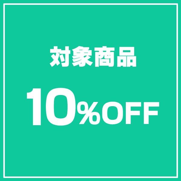 【夏季特価セール】対象商品につかえる10%OFFクーポン