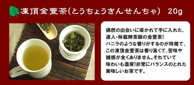 凍頂金萱茶