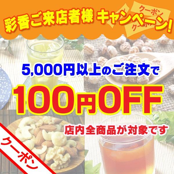 彩香の全品対象・5000円以上で100円オフクーポン