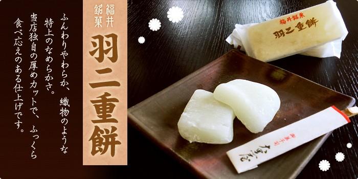 福井銘菓 羽二重餅 ふんわりやわらか、織物のような特上のなめらかさ。当店独自の厚めカットで、ふっくら食べ応えのある仕上げです。